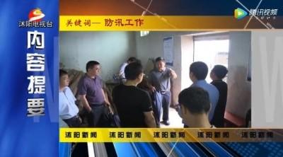 2020.7.20沭阳电视新闻