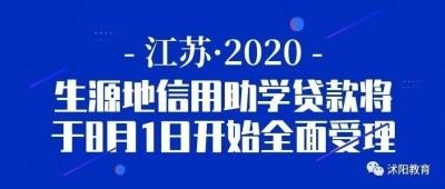 8月1日开始,沭阳县生源地信用助学贷款全面受理!
