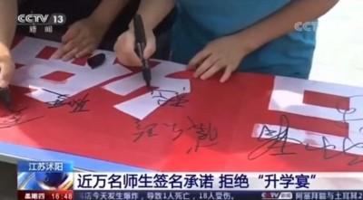 """沭阳:近万名师生签名承诺决绝 """"升学宴"""""""