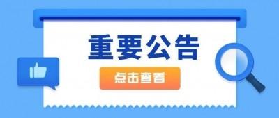 2020年沭阳县事业单位公开招聘工作人员递补考察公告