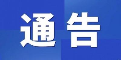 沭阳县关于加强进口冷链食品疫情防控工作的通告