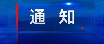 江苏省教育厅最新通知!事关中小学幼儿园寒假