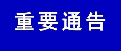辟谣!关于北京某食品有限公司产品流入宿城区调查情况通告