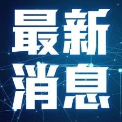 江苏发布最新要求,全面暂停!