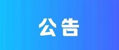 2021年沭阳县县级机关事业单位公开遴选工作人员补充公告