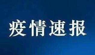 江苏新增境外输入确诊病例2例