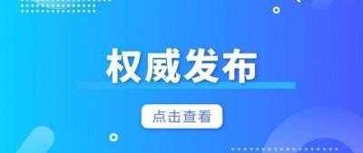 江苏16种评选评奖负面清单公布,违规将被严查
