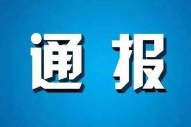 关于我市新增1例扬州关联新冠肺炎确诊病例的情况通报