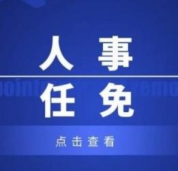江苏等5省区党委主要负责同志职务调整