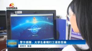 2020.7.18沭阳电视新闻
