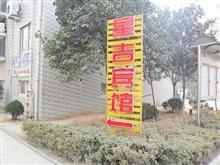 沭阳县星吉宾馆
