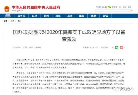 江苏唯一!沭阳被国务院通报表扬!奖金不低于1000万元