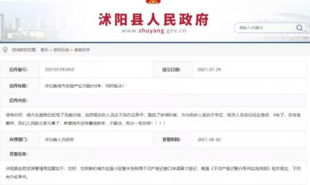 沭阳南湖某知名小区4年办不了房产证,官方最新回应来了……