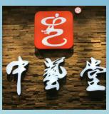 江苏中艺堂文化发展有限公司