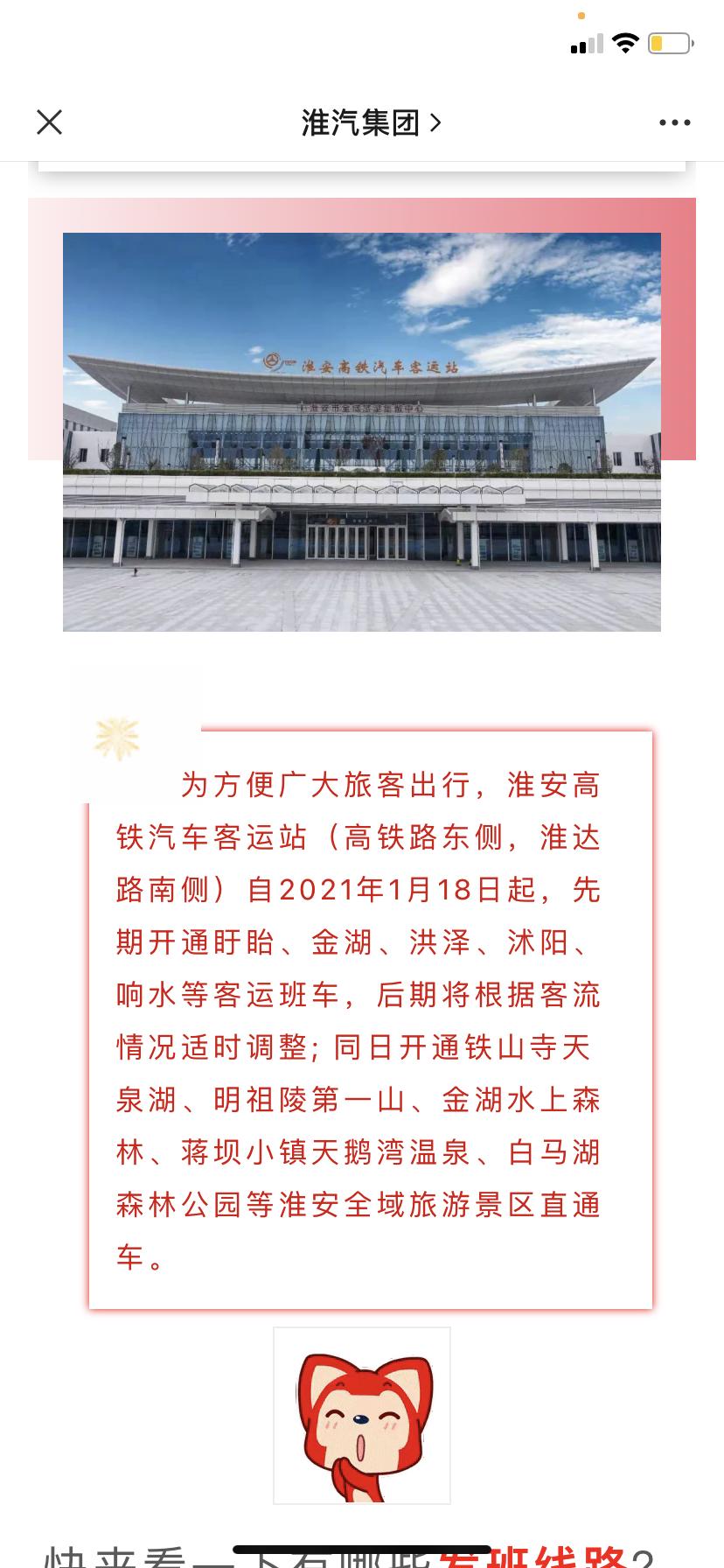 1月18号启用!淮安高铁站开通沭阳班车!每天4班,票价24元!贵不贵