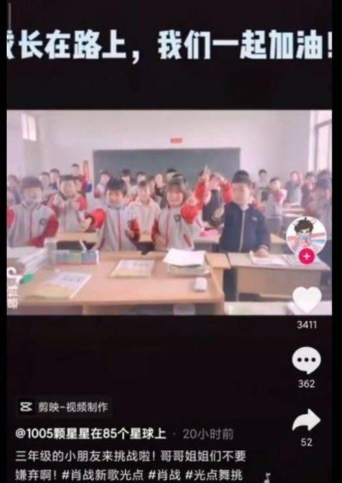 沭阳那个组织学生为肖战应援的老师被停职!