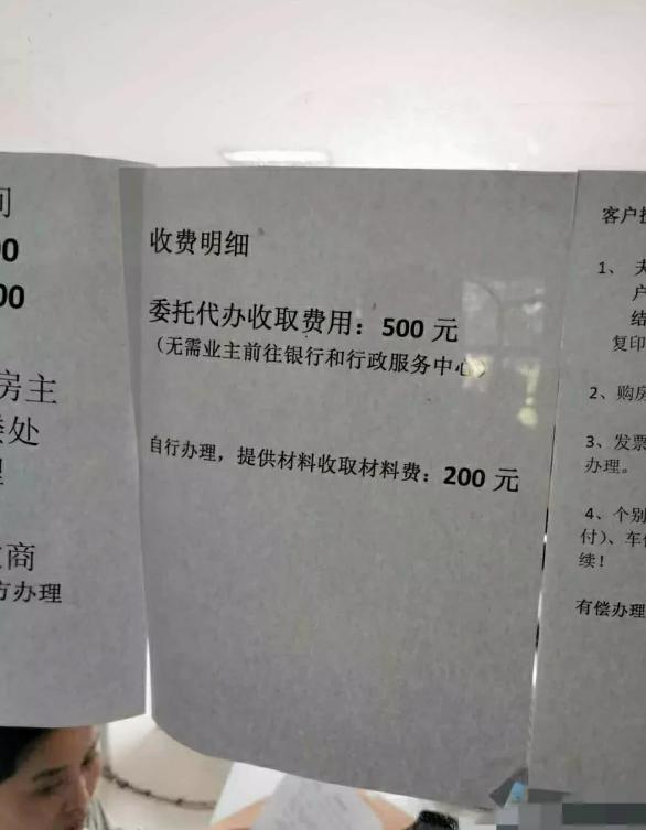 沭阳都市雅苑奇葩楼盘!办证竞要收取500元代办费