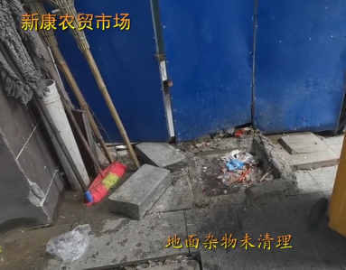 """沭阳盛源、新康农贸市场""""脏乱差""""!为环境抹黑!"""