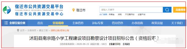 沭阳南京路新建小学,地址定在南京路北侧、沂水绿洲小区东侧