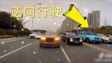 豪横!沭阳三辆豪车联排逆行拍视频!结果悲剧了…