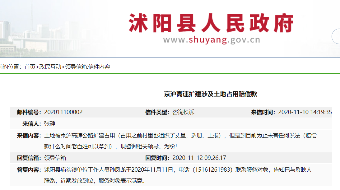 【政民互动】京沪高速扩建涉及土地占用赔偿款将于近期发放到位!