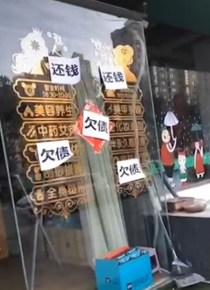 """这样讨债维权合法吗?名品虞姬城一美容店倒闭,门口贴满""""欠债、还钱""""白纸"""