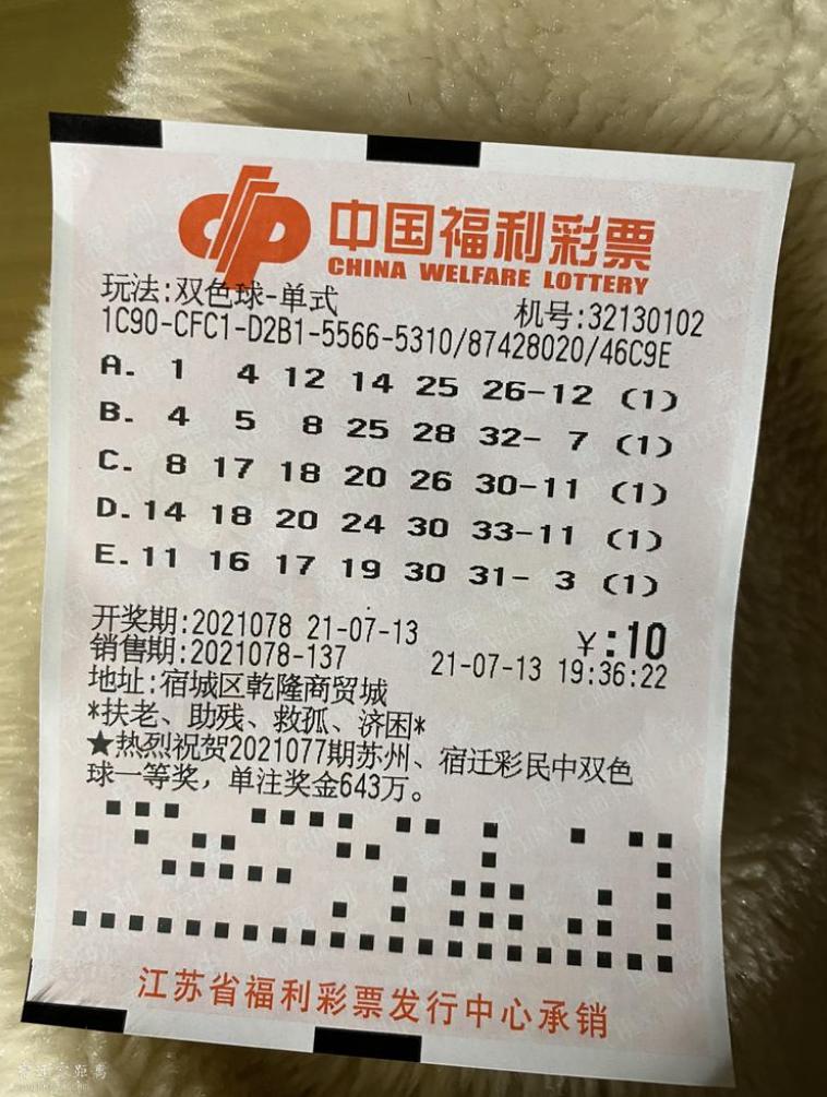 开奖了,中了五块钱!也还行吧,买了两包辣条吃