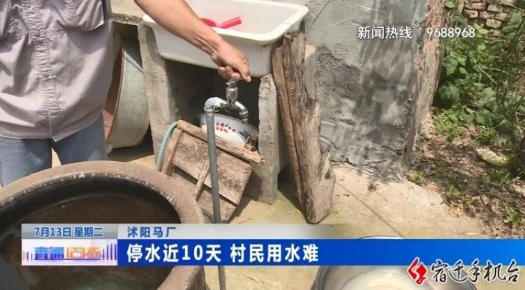 沭阳马厂镇高温天停水,断水近10天,一直无人处理