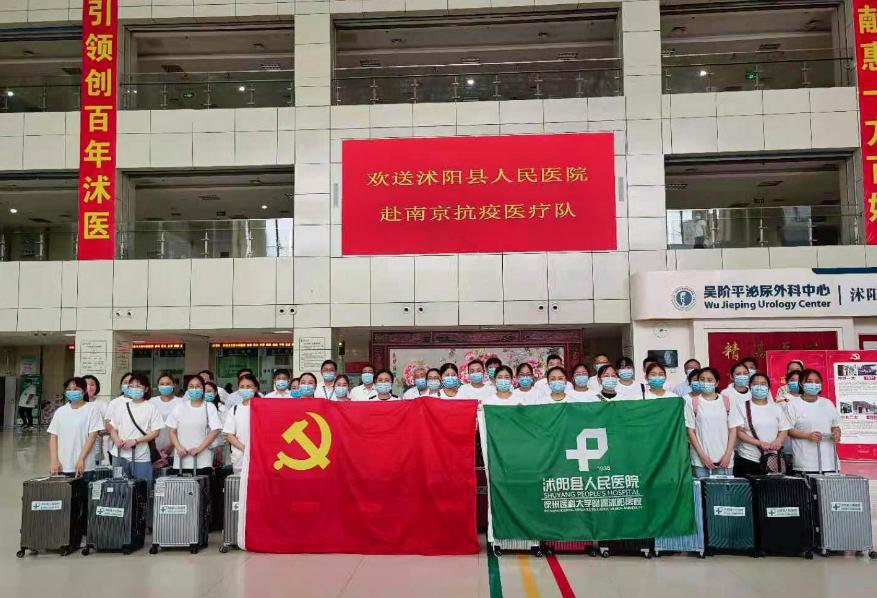 沭阳人民医院赴南京抗疫医疗队出发!