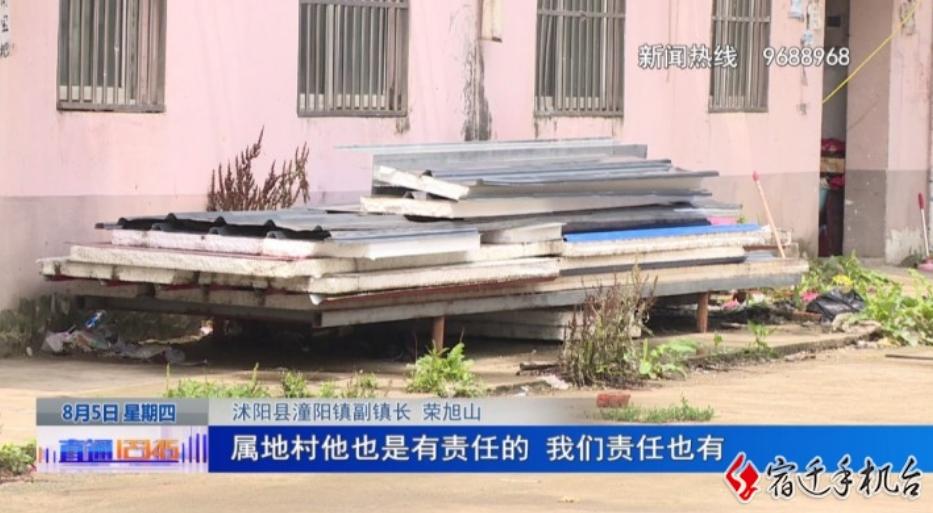 沭阳潼阳老农贸市场小区内违建房屋数量多,拆除难度大