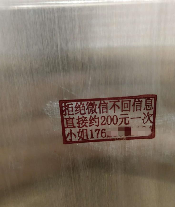 电梯小广告