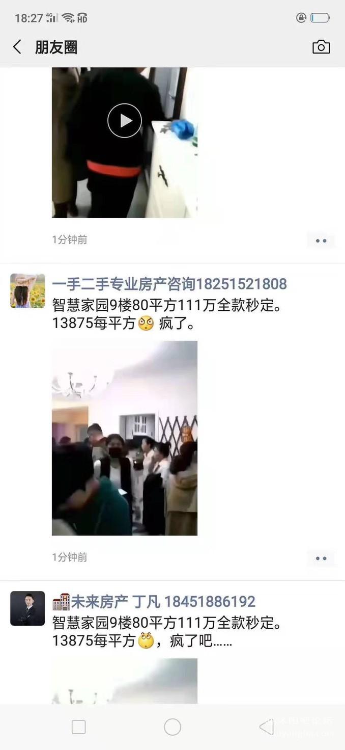 今天,全沭阳房产中介集体高潮,冲破13800~!