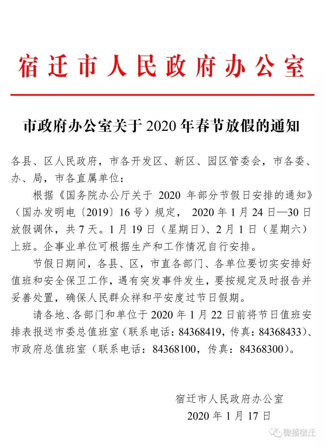 市政府办公室关于2020年春节放假的通知