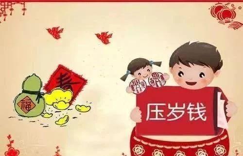 """【人情减负进行时】我的春节我做主,只要""""压岁言""""不要""""压岁钱""""!"""