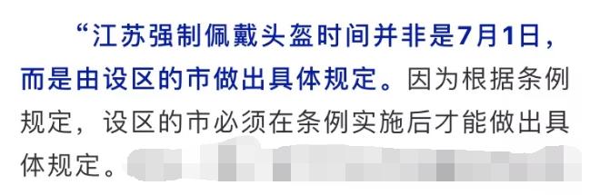 江苏骑电动车佩戴头盔有了新消息,年底有望全面实施!