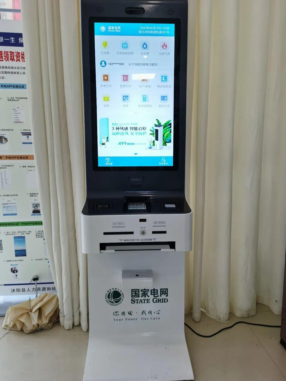 好消息!沭阳首台水电气一体化终端设备来啦!这下生活更方便了!