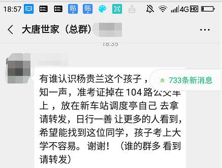 """立即停止!沭阳人微信群疯传的""""杨贵兰"""",真相来了!"""