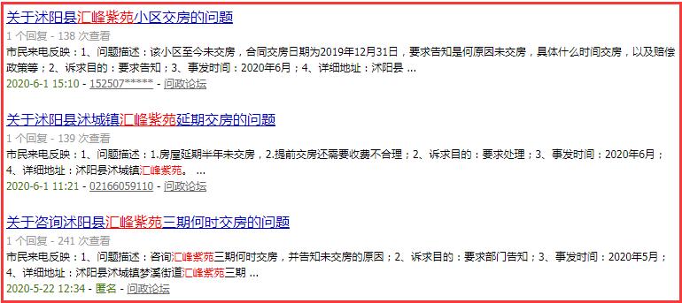 沭阳汇峰紫苑三期延期交房屡遭投诉!业主维权艰难…