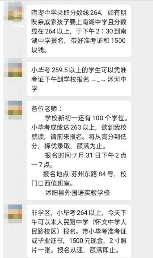 沭阳怀文中学、如东实验小升初录取分数线出炉?!为何遮遮掩掩?