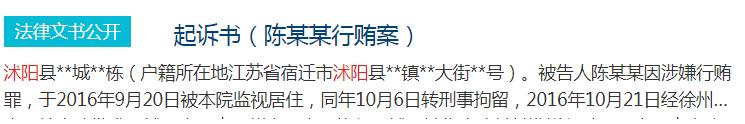 给原沭阳县委书记蒋建明行过贿的那些人,都判了吗?