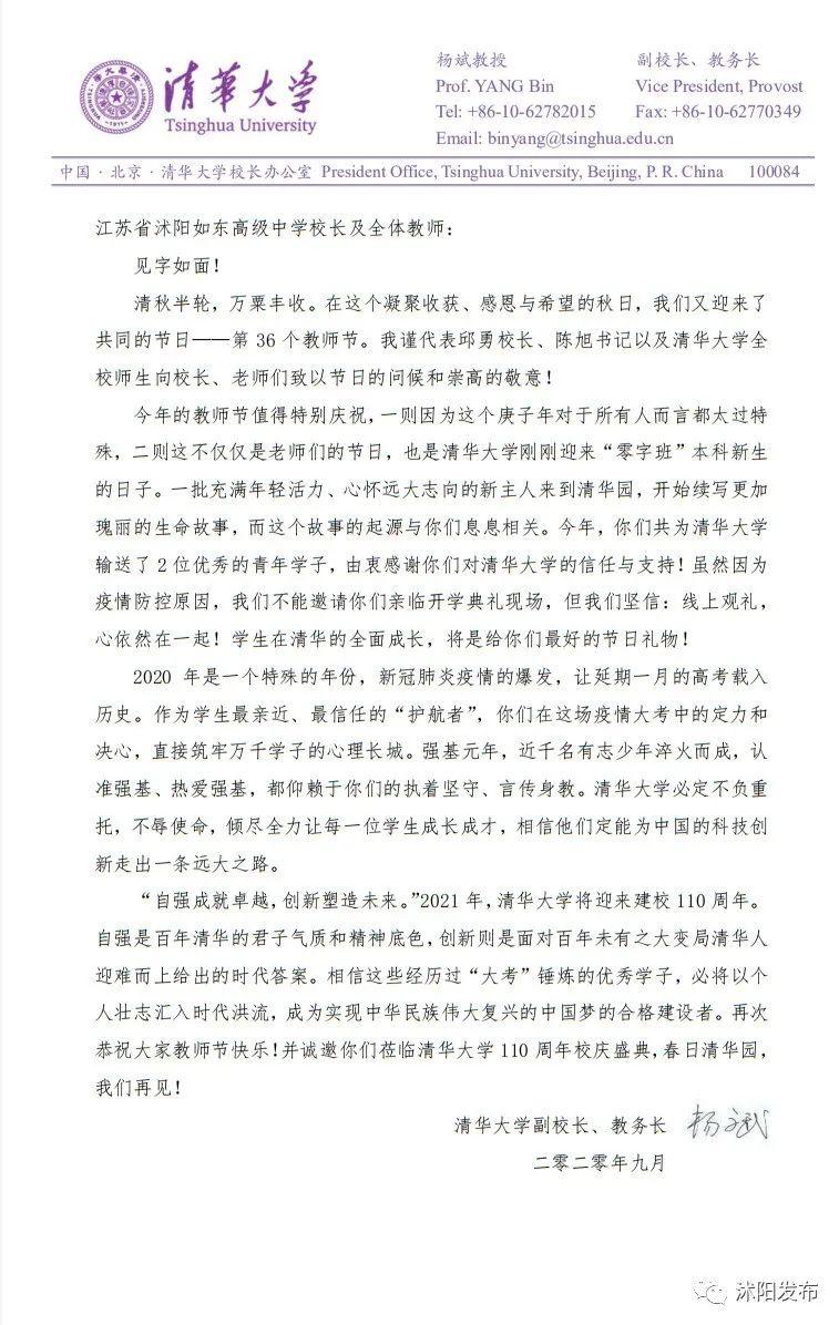 沭阳如东、沭中这两所学校火了!清华大学副校长亲自来信
