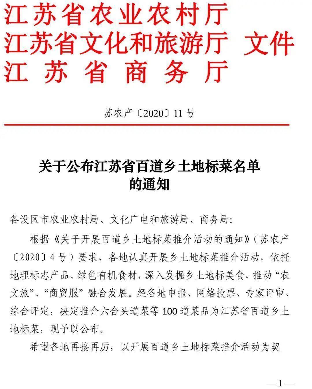 """沭阳钱集老鹅出名了!被评为""""江苏省百道乡土地标菜"""""""