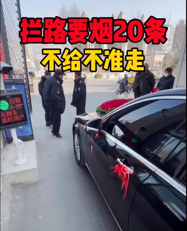 沭阳某小区保安拦婚车:不给20条烟不让走