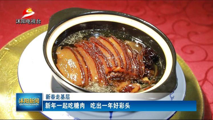 舌尖上的年味!沭阳官墩大红枣扣肉,每天产600碗!