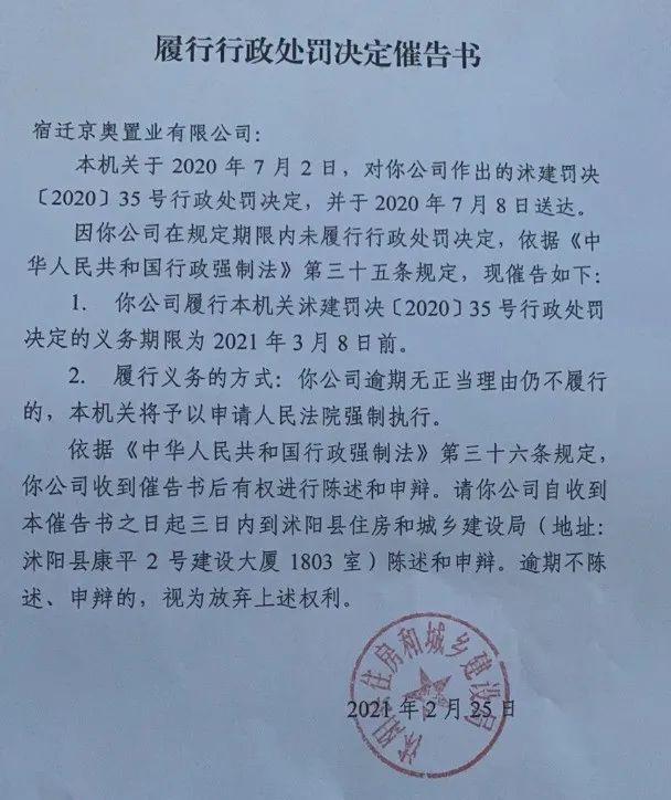 一房多卖!沭阳京奥开发商被行政处罚!住建局发催告书……
