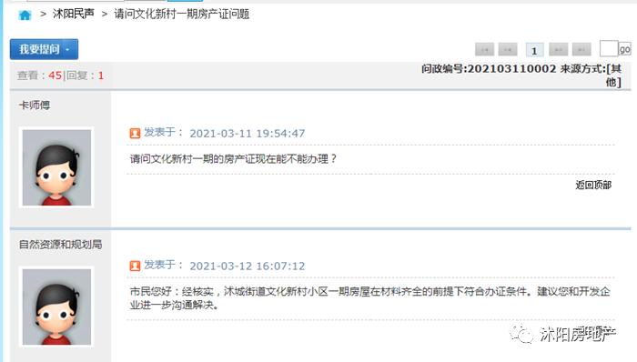 沭阳广贸大厦、金地鑫城、文化新村这几个小区房产证问题,官方回复了!