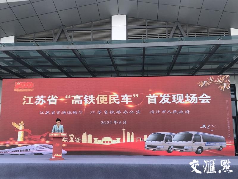 沭阳16人乘往北京高铁,全国首创!