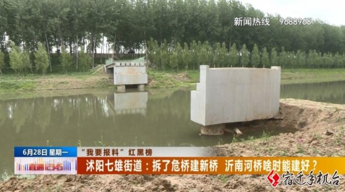 沭阳县一座农桥去年12月进厂施工,公示工期两个月,至今未建好