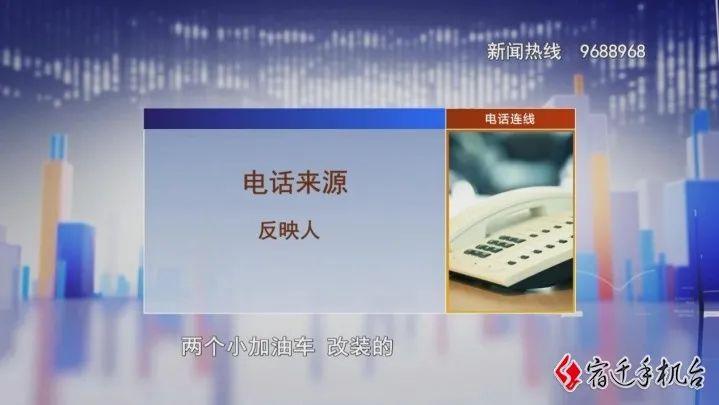 205国道沭阳县胡集段加油点违规销售柴油!
