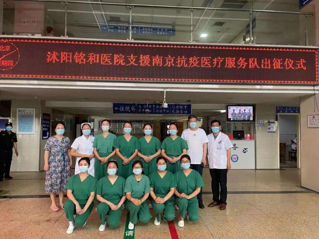 沭阳支援南京医疗队出征了!